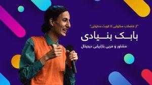 از فاضلاب محتوایی تا کویت محتوایی (بابک بنیادی)