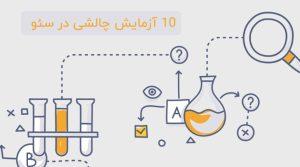 10 آزمایش سئو