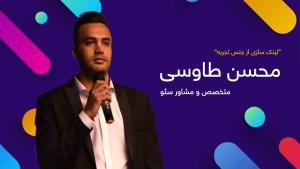 لینک سازی از جنس تجربه (محسن طاوسی)